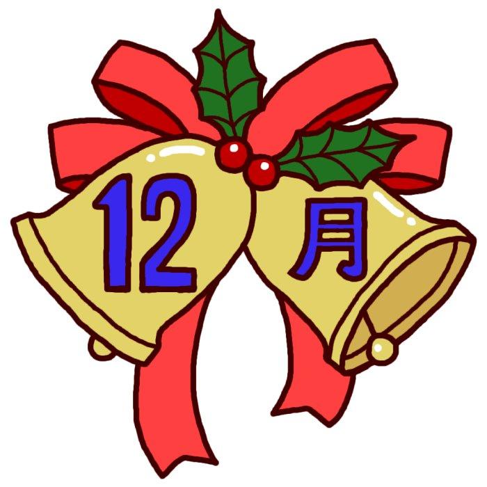 町内会カレンダー 12月 | 湯町公...